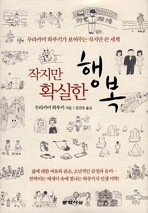 Haruki Murakami in Hangeul