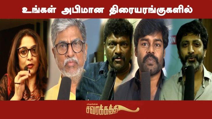 celebrities openiyan on Savarakathi |Mysskin, Ram, Shamna Kasim,GRAathit...
