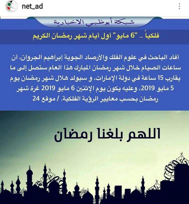 Pin By Chamsdine Chams On News أخبار Ads Pandora Screenshot