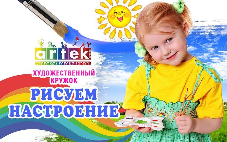 Художественный кружок — одно из лучших решений для ребенка, ведь именно здесь малыш научится красиво рисовать красками, карандашами и многими другими атрибутами художника. Все это поможет развить мелкую моторику, память, научит воспроизводить (копировать) картины, привьет художественный вкус и обучит цветоведению. http://artek-center.co.il/landing-page.html