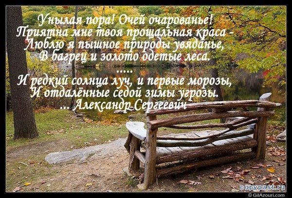стихи об осени
