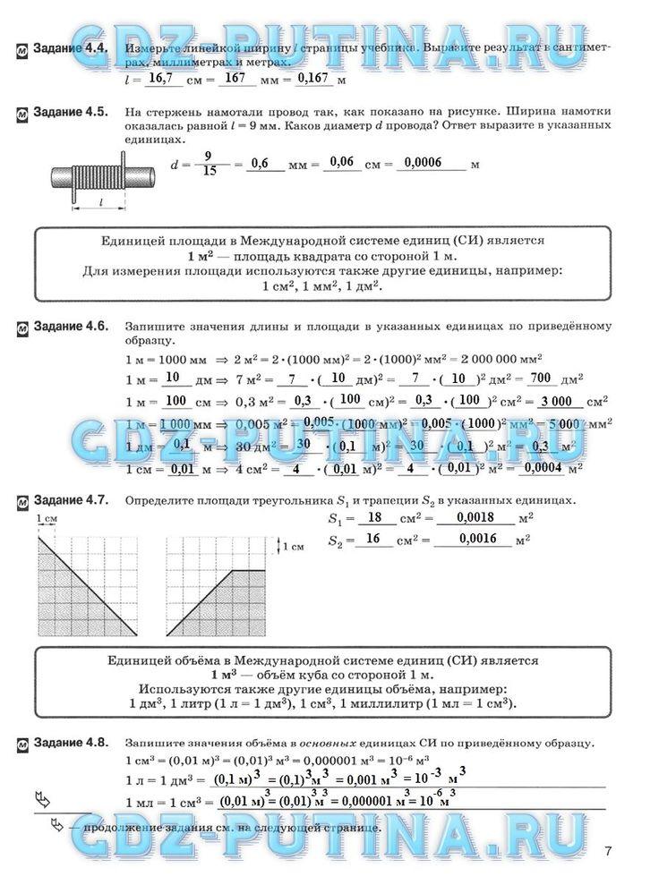 Путина 7 физика учебник класс гдз