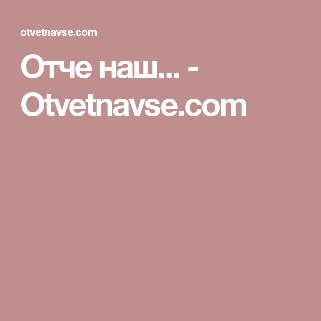 Отче наш... - Otvetnavse.com