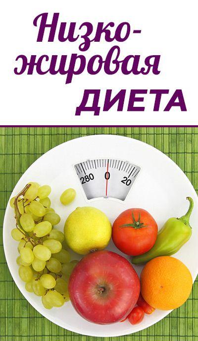 Насколько эффективна низкожировая диета?Мифы о пользе низкожировых продуктов. Почему низкожировые диеты мало эффективны  Диета, диеты,сбросить вес, сбросить жир, безопасно, похудеть, как правильно питаться, как похудеть, как быстро похудеть