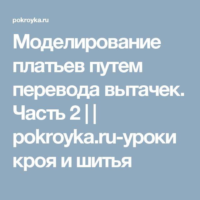 Моделирование платьев путем перевода вытачек. Часть 2 | | pokroyka.ru-уроки кроя и шитья