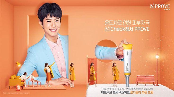 박보검 비프루브 2017 상반기 잡지 광고 [ 출처 https://www.instagram.com/p/BPt5k9tjUXh/ ]