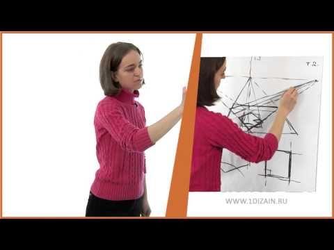 """Рисунок """"Построение перспективы"""" - YouTube"""