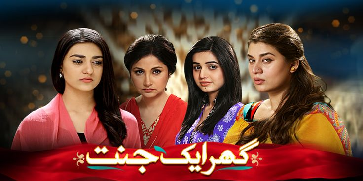 Ghar Aik Jannat Episode 75 20th May 2014 A-Plus tv channel dramas, Express entertainment tv channel dramas, Talk shows, Pakistani tv channels telefilms,Dramas OST Title songs, Promos, Pakistani tv dramas Full episodes in one