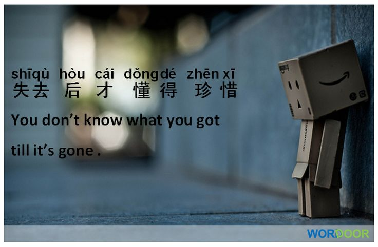 Chinese sentences - Have you ever have this feeling? #chinese #mandarin #language