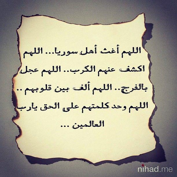 يارب Syria In 2020 Calligraphy Arabic Calligraphy Arabic