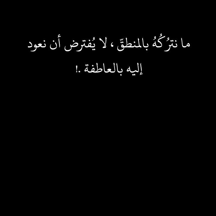 Pin By Siobhan Le Marchal On Sweet Words Funny Arabic Quotes Cool Words Arabic Quotes