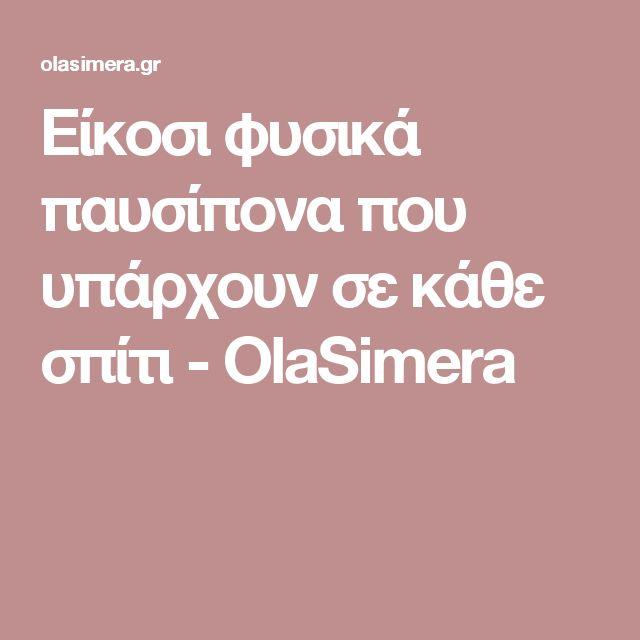 Είκοσι φυσικά παυσίπονα που υπάρχουν σε κάθε σπίτι - OlaSimera