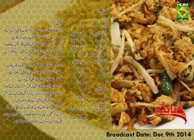 335 best masala tv recipes in urdu images on pinterest cooking ilahi chicken forumfinder Choice Image