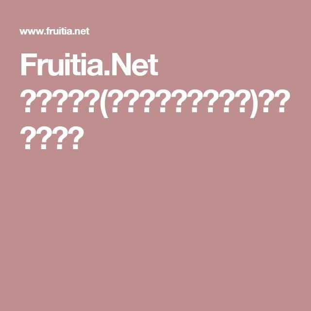 Fruitia.Net ~熱帯果物(トロピカルフルーツ)の通販案内~