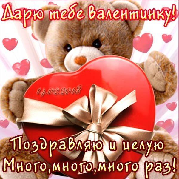 Валентинки картинки прикольные друзьям короткие, марта