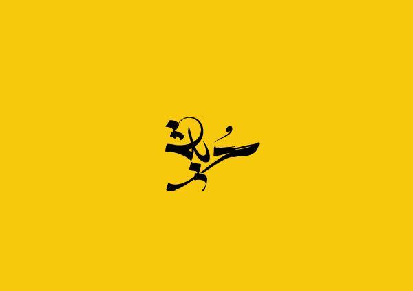 Freedom (حرية)   Freestyle Calligraphy by Muhammad ElMahdy, via Behance