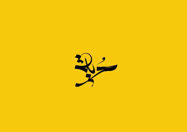 Freedom (حرية) | Freestyle Calligraphy by Muhammad ElMahdy, via Behance