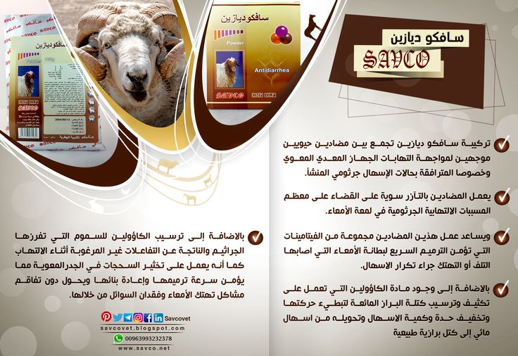 #SAVCODIAZIN #Powder  Each 100g contains: #Sulfadiazine_Sodium 8g #Neomycin_Sulphate 0.6g #Kaolin 10g #Vitamin_A 150000 IU #Vitamin_D3 50000 IU #Vitamin_E 1500 IU Excipients SQ 100g