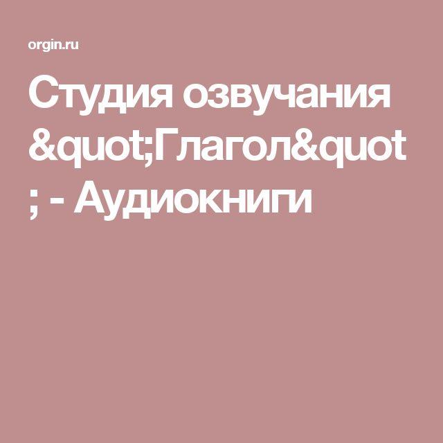"Студия озвучания ""Глагол"" - Аудиокниги"
