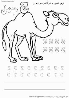 Color and write Arabic letters     worksheet   اكتب وتعلم ولون حرف الجيم ( ج )