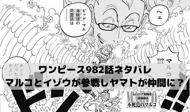 982話ワンピース最新話ネタバレ速報 マルコとイゾウが参戦しヤマトが仲間になる ワンピース ネタバレ イゾウ 漫画 考察