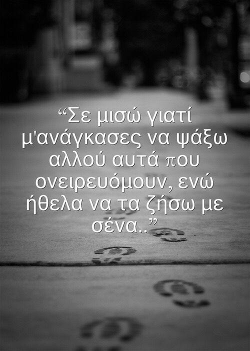 """Αφιερομενο στην """"Παλαβη"""" που πηγα και αγαπησα ... Θα ηταν καλύτερα να πέθαινα παρα να ζουσα αυτη την φαγουρα του αν, τι κανει, πως τι που .. Ψαχνοντας αυτα και αλλα πολλα ζωντας σε ενα αγχος για μια ζωη.....:"""