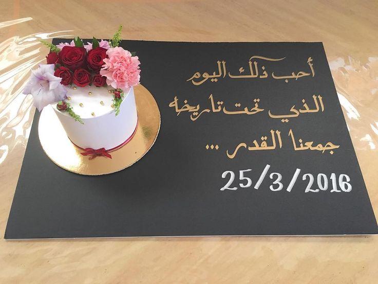 ياجمالوا ياجمالوا نكهة الكيك اختياري شوكلاته فانيلا ردفلفيت للطلب 966548178752 Diy Anniversary Gift Romantic Birthday Birthday Surprise Party