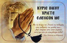 ✟: Τί είναι και τί περιέχει η ευχή «Κύριε Ιησού Χριστ...