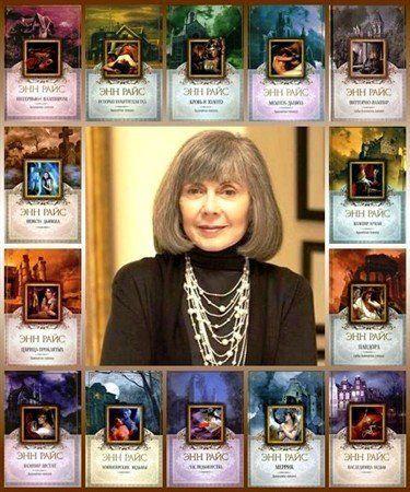 Энн Райс - Сборник произведений (1974 – 2011) FB2, RTF