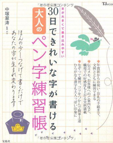 30日できれいな字が書ける 大人のペン字練習帳 (TJMOOK) | 中塚 翠涛 | 本-通販 | Amazon.co.jp