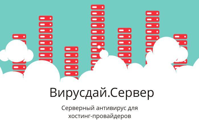 Reg.ru интегрировал Вирусдай.Сервер в свой биллинг