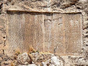 Xerxes I of Persia - Wikipedia, the free encyclopedia. In the Old Testament Xerxes was the king who married Esther.