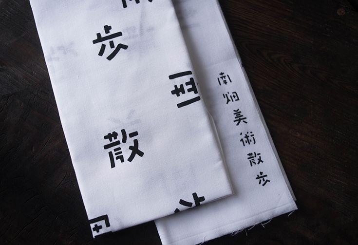 Minamihata towel : Art Direction, Design by Seiichi Maesaki #Logo #towel