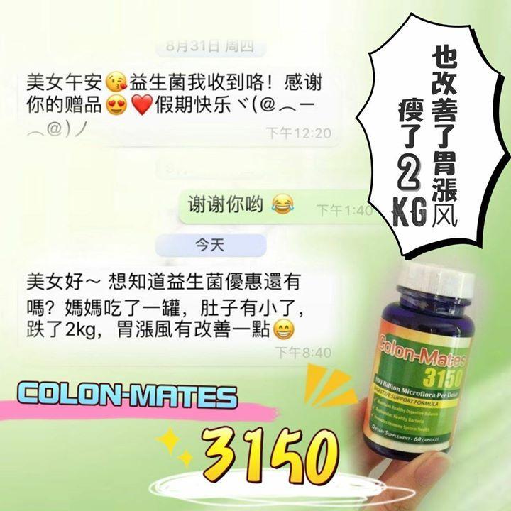 Colon-mates cm3150 德国原产益生菌 身可可, Kampar