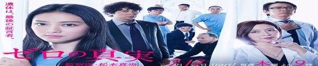 [J-Drama] Zero no Shinjitsu (2014) Episode 01-08 [Complete] Subtitle Indonesia
