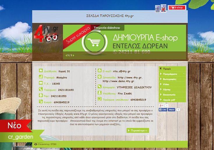 4ty Templates! Επισκεφτείτε το http://www.demo.4ty.gr και δείτε πως μπορείτε να αποκτήσετε την δική σας ιστοσελίδα, όπως ακριβώς την έχετε φανταστεί. Template cr_garden