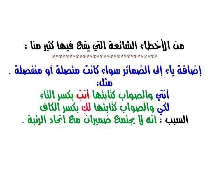 Pin By Soso On أخطاء شائعة Words Arabic Words Math