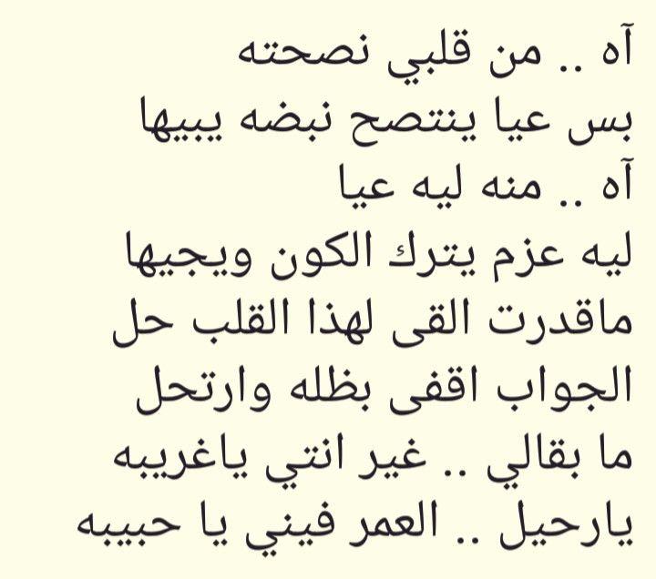 Pin By Najd On خواطر وشعر Math Arabic Calligraphy Math Equations