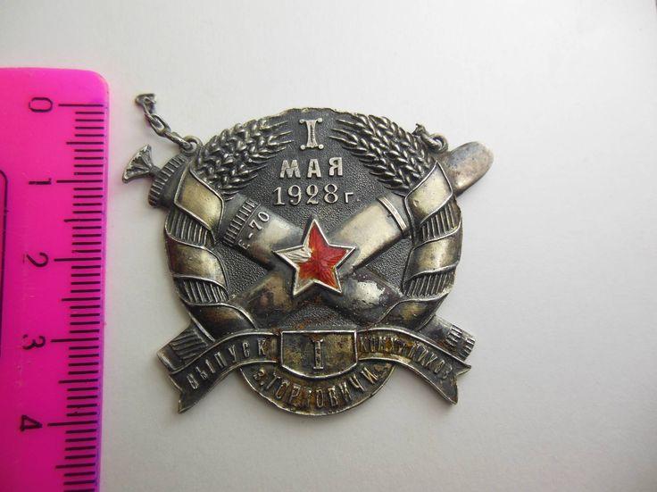 серебряный жетон- 1 выпуск комхимиков (РККА)