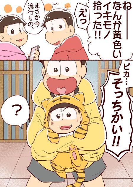 【おそ松さん】『黄色いつながり』【ポケモンGO】