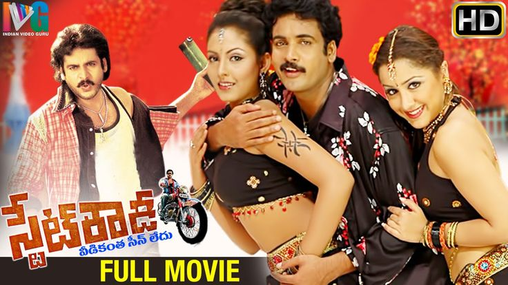 State Rowdy Telugu Full Movie HD on Indian Video Guru, featuring Sivaji, Madhu Shalini and Mallika Kapoor. Venu Madhav, MS Narayana and Krishna Bhagavan play comic roles.
