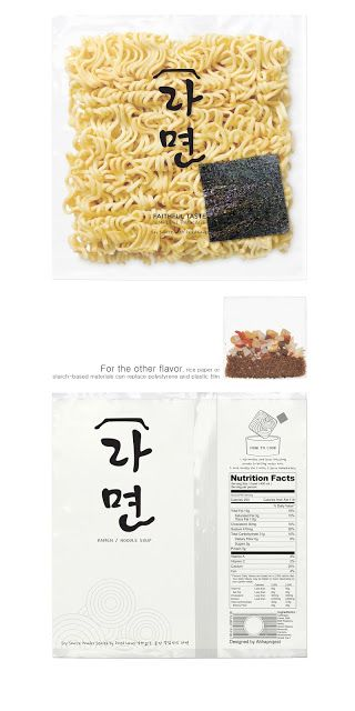 Simple Ramen (Concept) on Packaging of the World - Creative Package Design Gallery