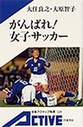 女子サッカーの歴史やスター選手、日本の女子サッカー事情についてコンパクトかつ分かりやすくまとめられていて、まず読みたい基本の1冊。選手たちが歩んできた道は、決して楽ではないことがよく分かる。「筋力はもちろん違うが、それ以外には、忍耐強さ、決められたことをやり抜く意思の力、そしてフェアプレーなど、サッカープレーヤーとして女性のほうがまさる点はあっても、男性に劣るところは何もない」と著者は強く言う。女子サッカーへの熱い想いが伝わってきて、思わず一緒に女子サッカーの未来を応援したくなるだろう。
