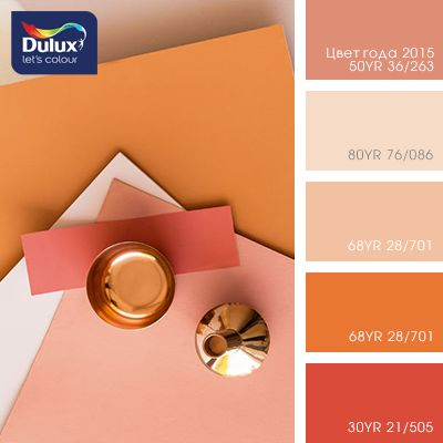 Color of the year 2015 - copper. Color combination, color pallets, color palettes, color scheme, color inspiration.