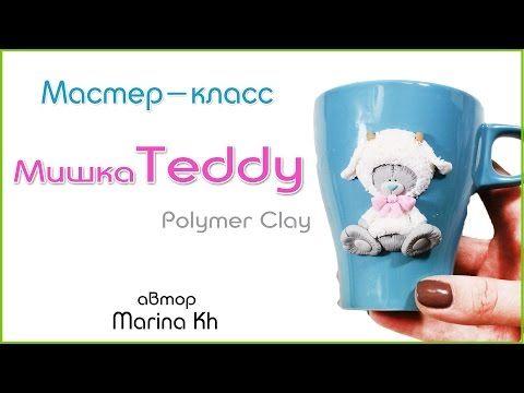 Декор Мишка Тедди из полимерной глины на чашке / TEDDY polymer clay tutorial - YouTube
