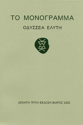 Odysseas Elytis(Οδυσσέας Ελύτης)-The Monogram (Το Μονόγραμμα, 1972)