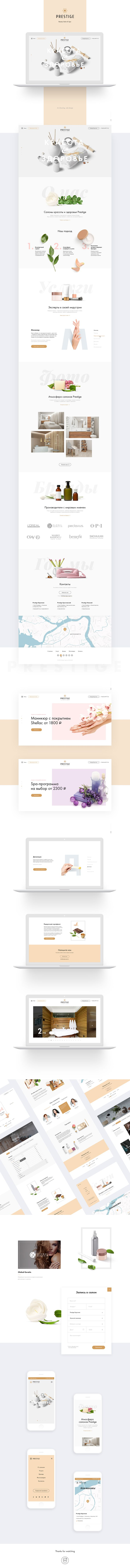 Beauty & Spa salon Presige website. Art Direction, Design. 2016.Watch live: prestige-expert.ru https://xtremefreelance.com/