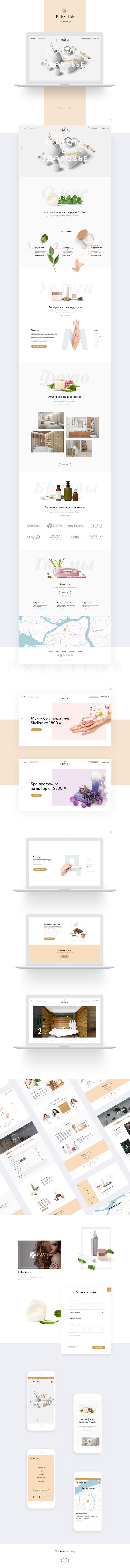 Beauty & Spa salon Presige website. Art Direction, Design. 2016.Watch live: prestige-expert.ru https://xtremefreelance.com/