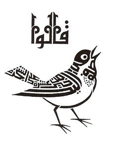 Arabisch Kaligraphie- Islamische Kunst- Arabic calligraphy- A bird in hand is better than ten on a bush.. Ein Vogel in Hand besser als Zehn auf den Baum