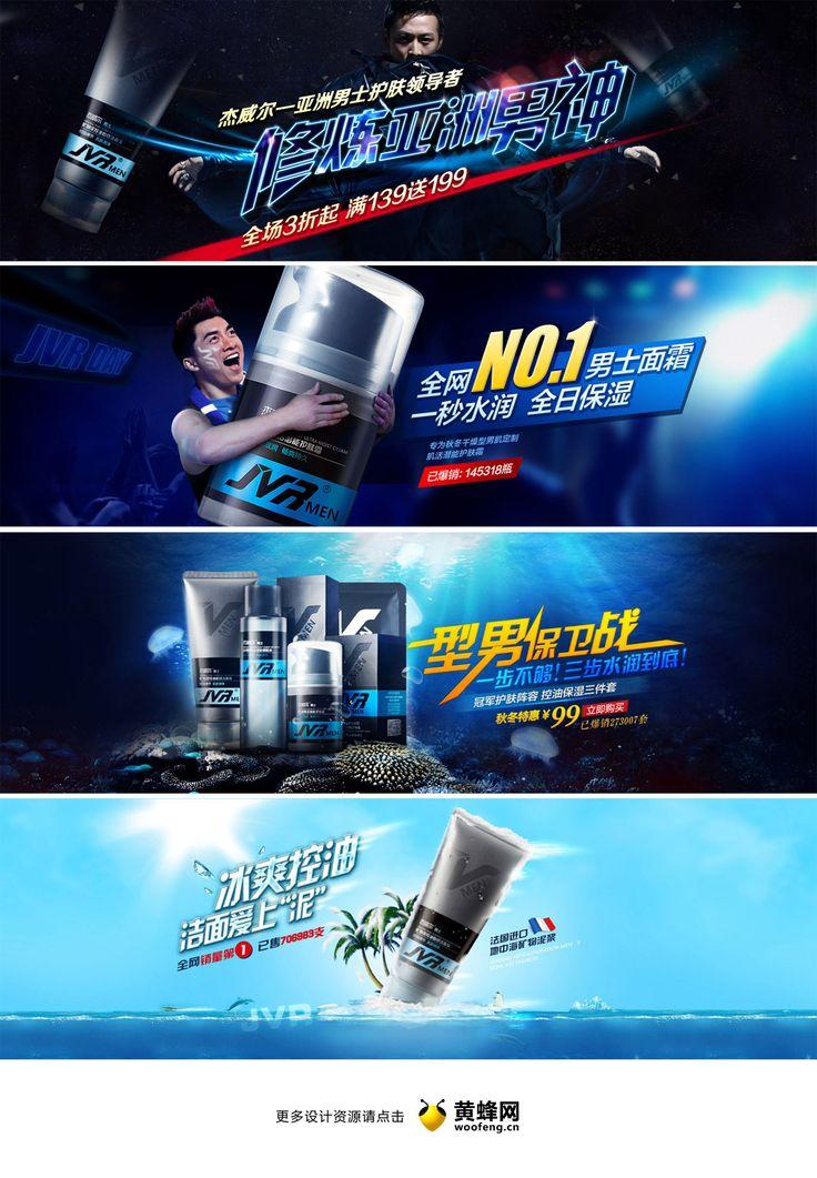 杰威尔店铺化妆品banner设计,来源自黄蜂网http://woofeng.cn/